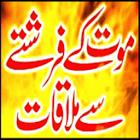 Mout ka Frishta Qabar k sawal icon