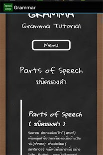 ไวยกรณ์แกรมม่า ภาษาอังกฤษ