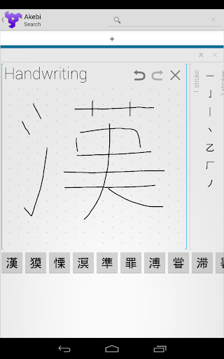 【免費書籍App】Akebi Japanese Dictionary-APP點子
