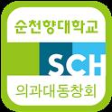순천향대학교 의과대학 동창회 icon