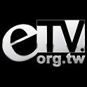 etvorg - eTV行動電視台 icon
