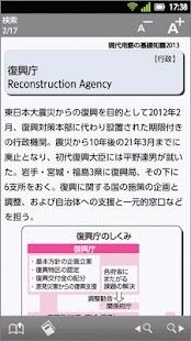 玩免費書籍APP|下載現代用語の基礎知識 2013(「デ辞蔵」用追加辞書) app不用錢|硬是要APP