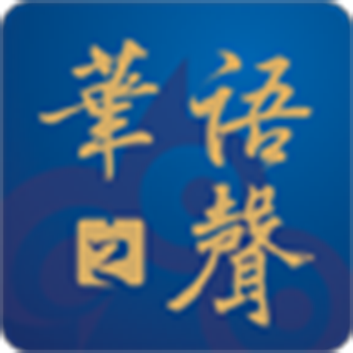 Hangzhou Chinese sound 新聞 LOGO-阿達玩APP