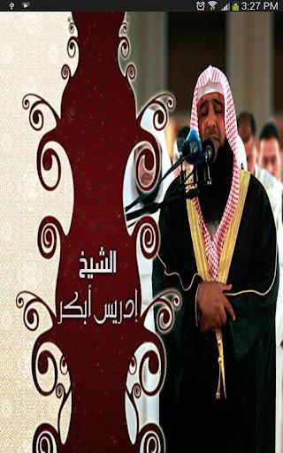روائع الادعية الشيخ ادريس ابكر