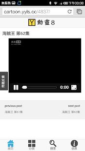 【免費娛樂App】YYLS!动画8-APP點子