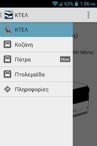 Δρομολόγια ΚΤΕΛ - στιγμιότυπο οθόνης