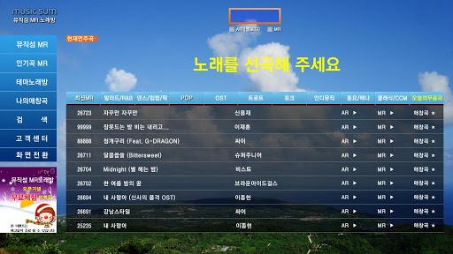 뮤직섬 MR 노래방