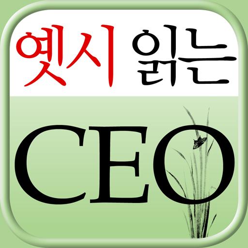 옛시읽는 CEO 書籍 App LOGO-APP試玩