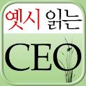 옛시읽는 CEO icon