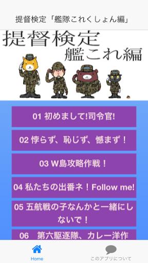 提督検定「アニメ艦隊これくしょん編」