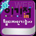 [이기적in] 웹디자인기능사 자격증 기출문제 logo