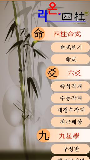 라온사주 라온四柱 - 윤소프트