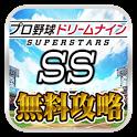 プロ野球ドリームナイン SUPERSTARS 無料攻略 icon