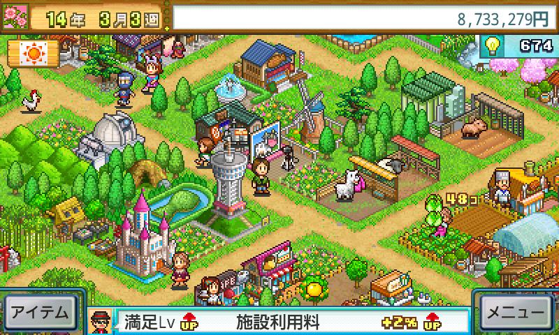 大空ヘクタール農園 screenshot #6