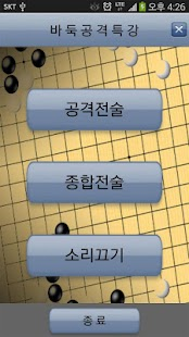 玩免費娛樂APP|下載바둑공격특강 app不用錢|硬是要APP