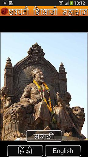 Chatrapati Shivaji Raje