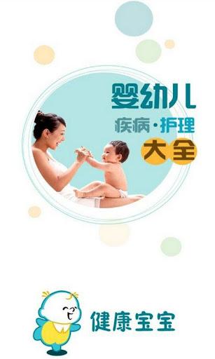 健康宝宝-婴幼儿疾病 护理大全