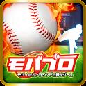 プロ野球ゲーム モバプロ icon