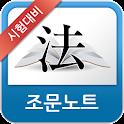 상법회사편Ⅰ(169조-415조의2) 음성 조문노트 icon
