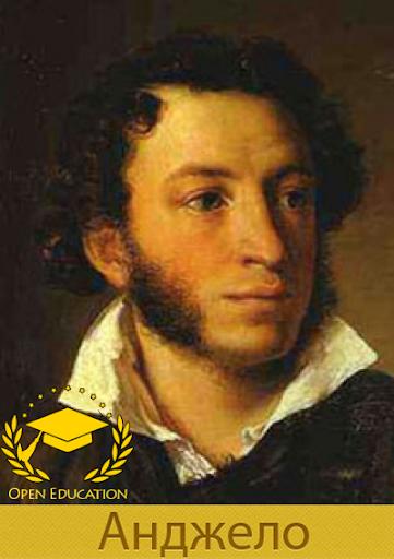 Пушкин А.С. - Анджело