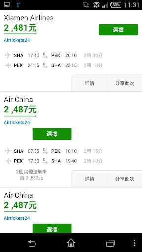 玩旅遊App|航班预定免費|APP試玩