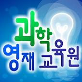 군산대학교 과학영재교육원