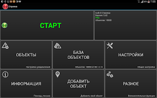 Screenshot of Antiradar Strelka