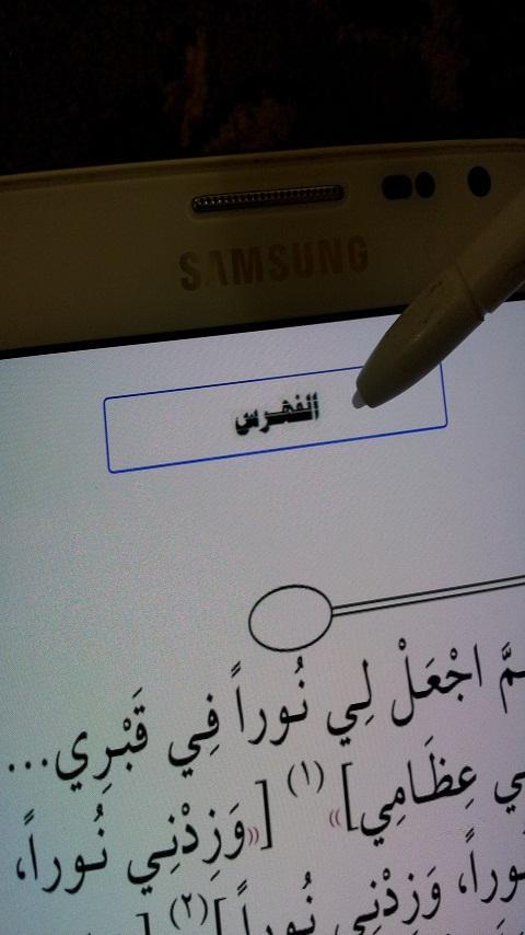 حصن المسلم كامل Hisn Almuslim- screenshot