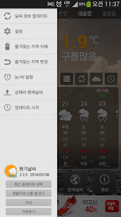 원기날씨 - screenshot thumbnail