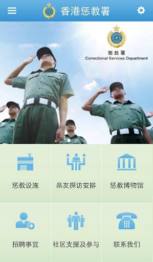 香港惩教署流动应用程式