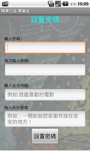 玩生活App|釋夢日誌專業版免費|APP試玩