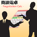 商談電卓 -Negotiation Calc- icon