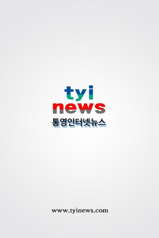 통영인터넷뉴스