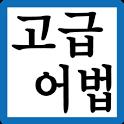 고급 영어 독해 어법 (체험판) icon