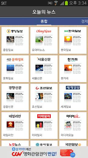 오늘의 뉴스 신문 뉴스 사이트 모음