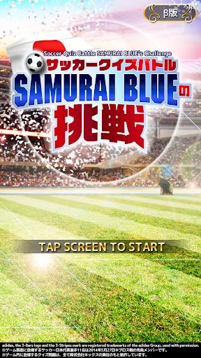 【β版】サッカークイズアプリ SAMURAI BLUEの挑戦