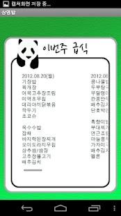 상명밥 - 상명 고등학교 급식 제공 어플리케이션- screenshot thumbnail