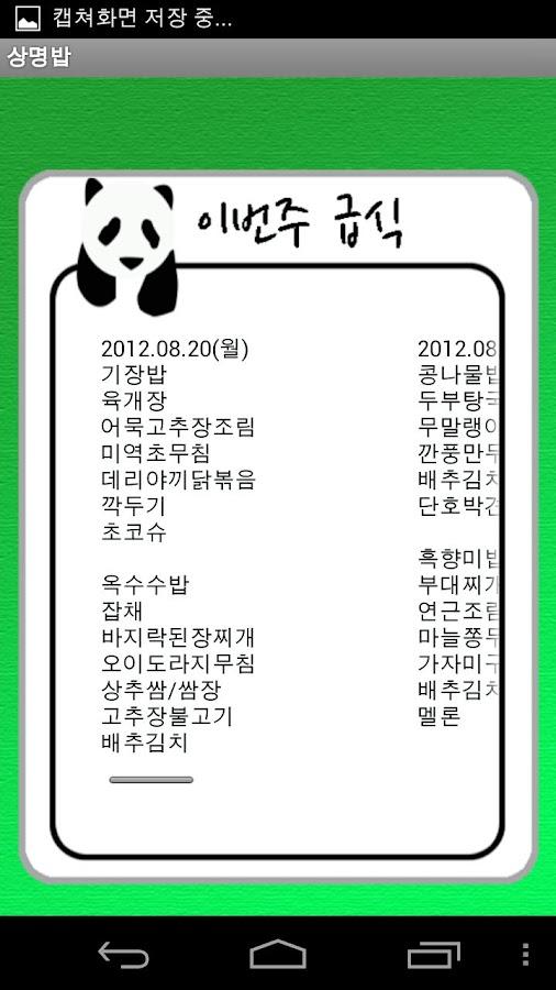 상명밥 - 상명 고등학교 급식 제공 어플리케이션- screenshot