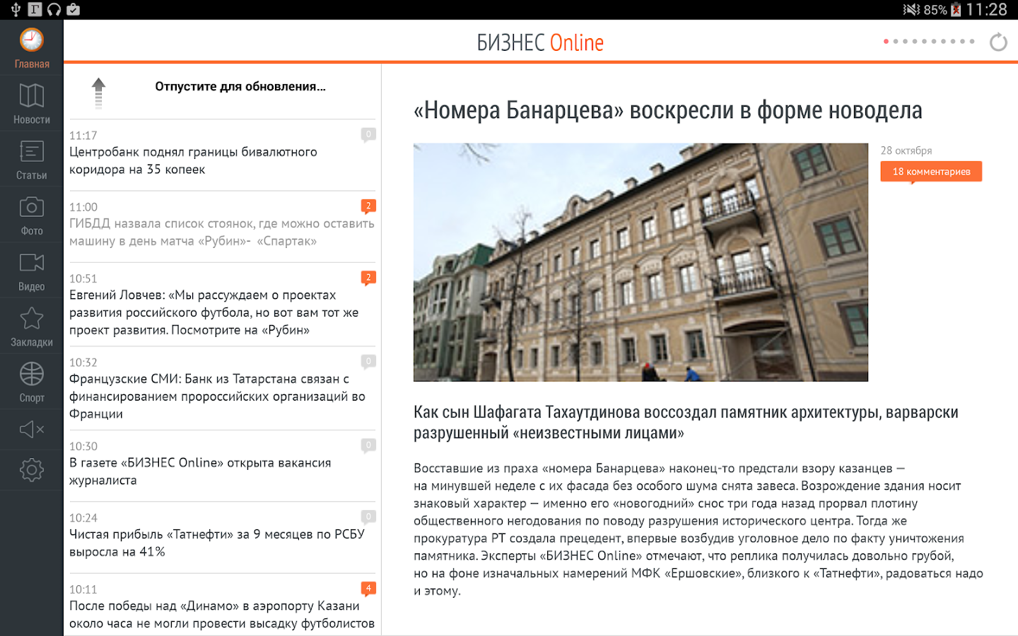 БИЗНЕС Online- screenshot