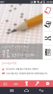 중국운전면허 한국어 모의고사 2014 최신 - 클릭왕