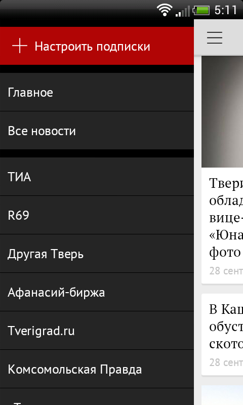UNTVER - Tver news- screenshot