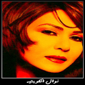رنات ونغمات نوال الكويتيه icon