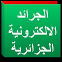 الجرائد الالكترونية الجزائرية icon