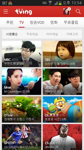 티빙 tving - 실시간TV 방송VOD 영화VOD