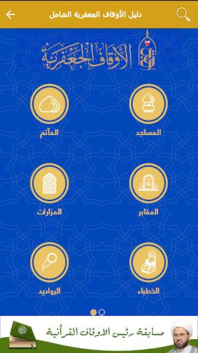 玩免費書籍APP|下載دليل الأوقاف الجعفرية  الشامل app不用錢|硬是要APP