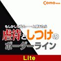 虐待としつけのボーダーライン【Lite版】 logo