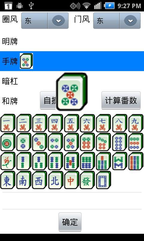 Guobiao Mahjong Calc Lite- screenshot