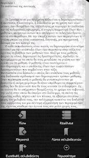 Τάξη Δημιουργι…, Η.Λαμπαδαρίου - screenshot thumbnail