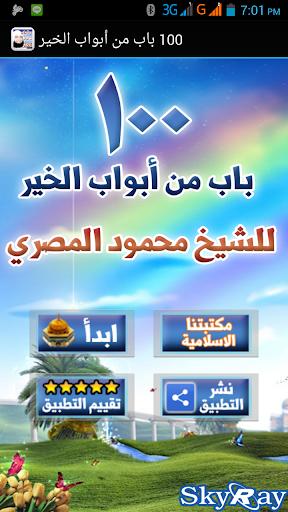 100من أبواب الخير.محمود المصري