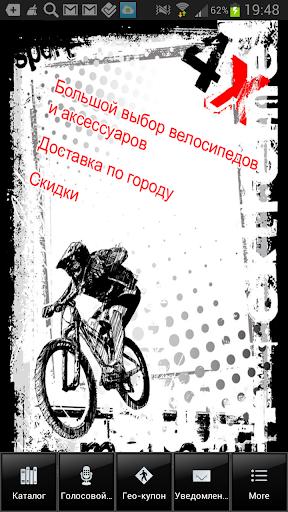 Велоколпино Velokolpino